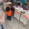 花見川区民祭りに行ってきました。の画像
