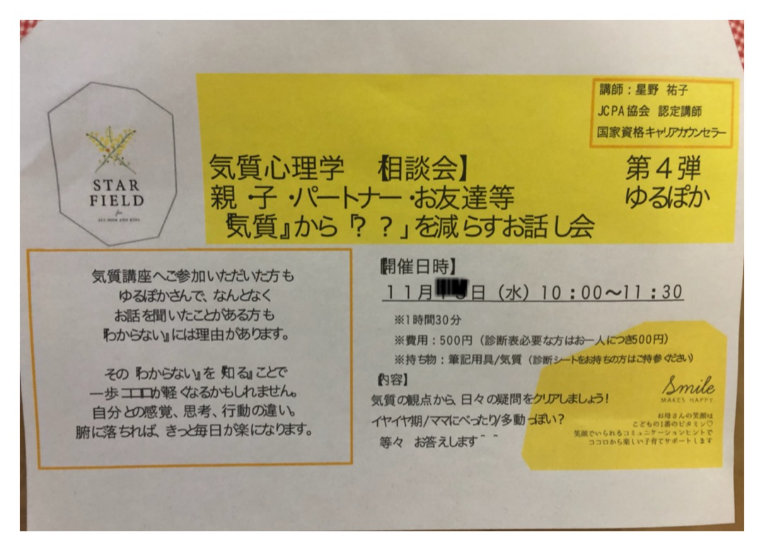 11/20(水) 気質心理学相談会のお知らせと変更!
