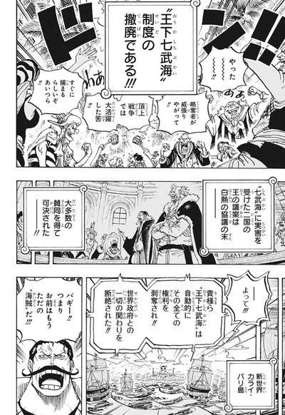 """考察8】七武海制度撤廃の理由はベガパンクが""""アレ""""の研究に成功した ..."""