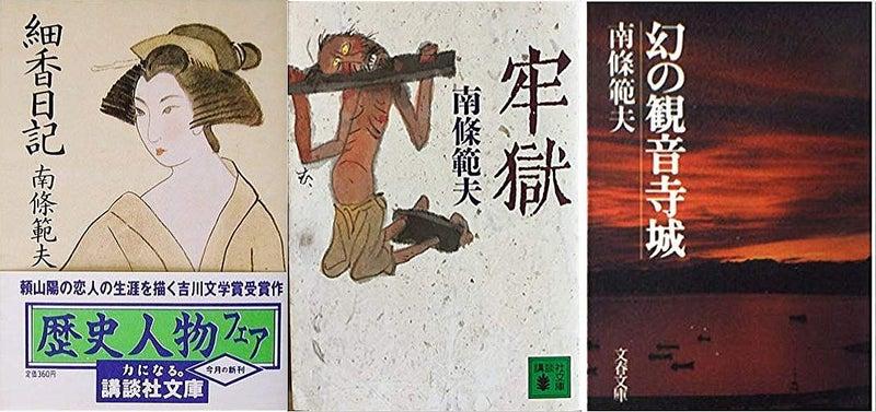 shunちゃんの読書日記4*南條範夫 | Shunちゃんの温泉日記