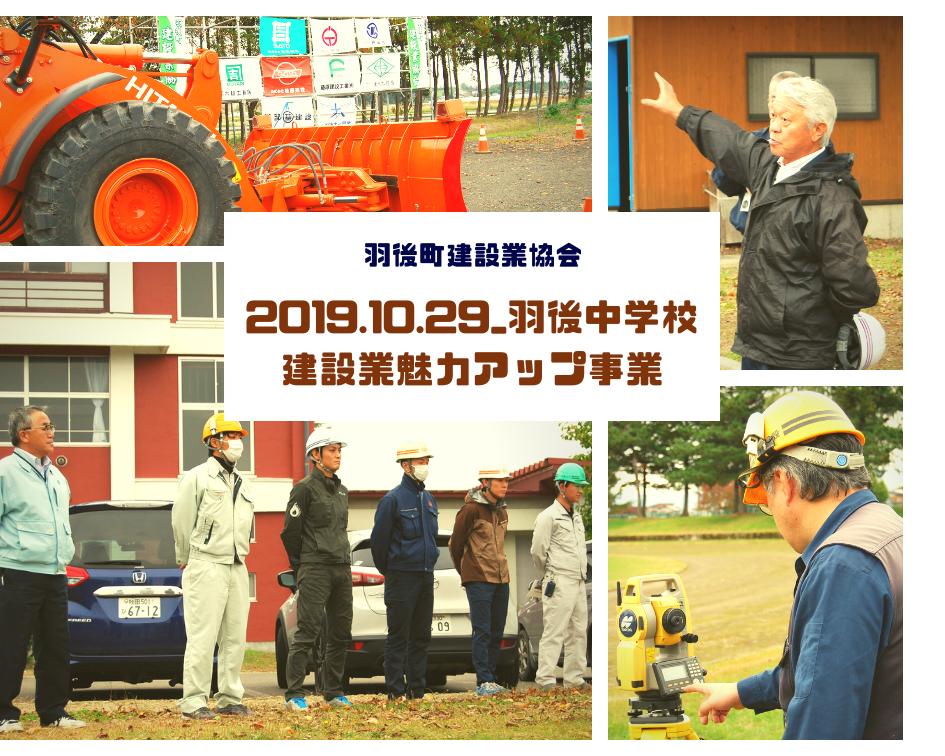 羽後町建設業協会 中学生向け体験イベント実施しました