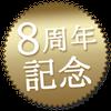 祝!8周年 ~とびっちょTerraceMall湘南店~の画像