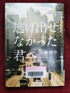 逃げ出せなかった君へ》安藤祐介 | takakoの読書日記(*˘︶˘*).。.:*♡