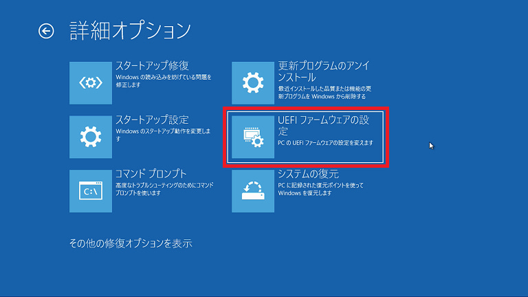 uefi ファームウェア の 設定 windows8