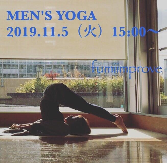 MEN'S YOGA(メンズヨガ) 開催決定!