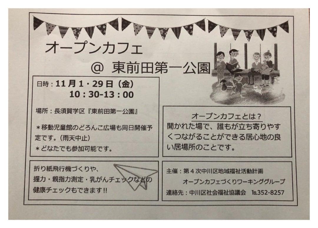 11/1(金)  オープンカフェ✖️どろんこ広場 のお知らせ!