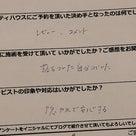 【京都市・伏見区からご来店】歪みを改善して小顔になりたい〜の記事より