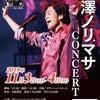 藤澤ノリマサさんのコンサートにゲスト出演が決定!の画像