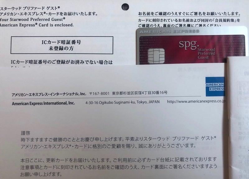 クレジット カード 更新 番号