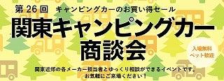 第26回関東キャンピングカー商談会