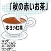 本日の紅茶「秋の赤いお茶」の画像