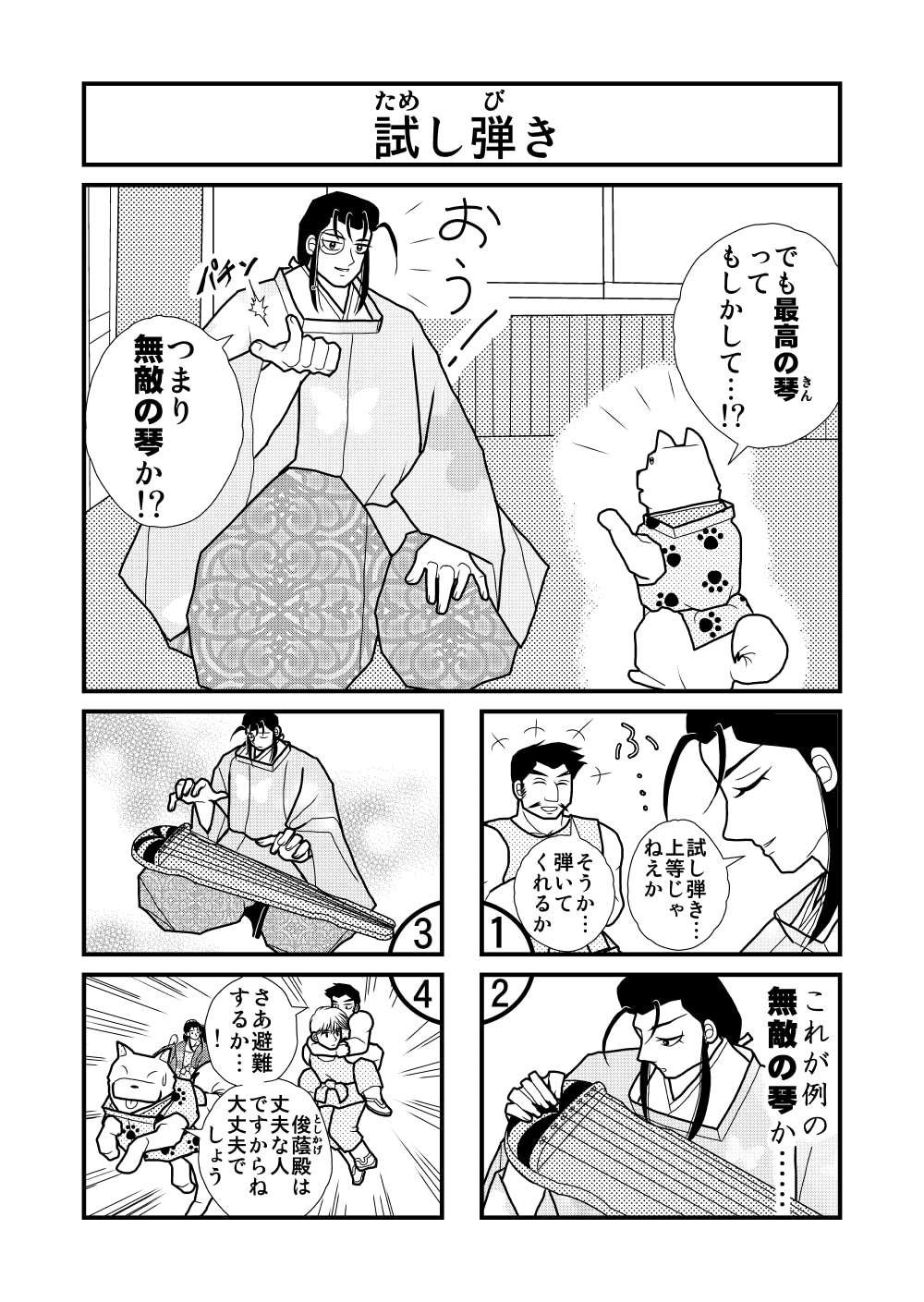 語 訳 うつほ 物語 現代