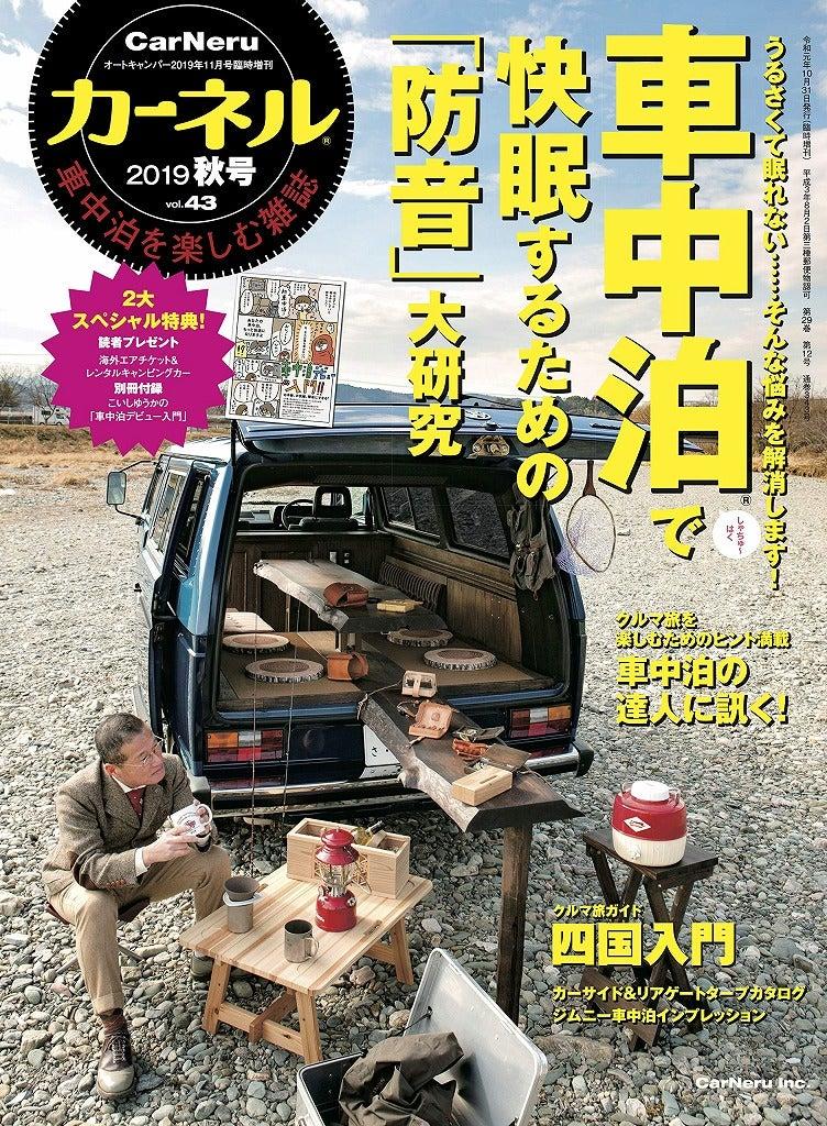 カーネル vol.43 2019秋号