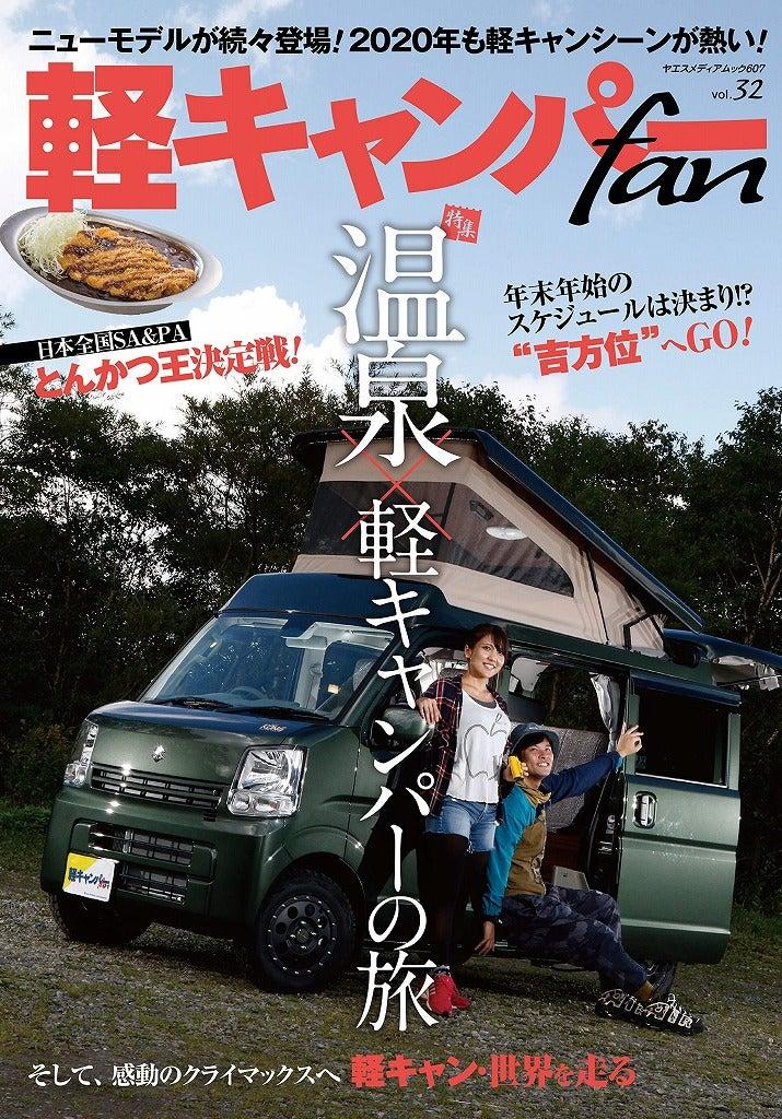 軽キャンパーfan vol.32