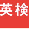 なぜ、桐光学園生徒は、英検が強いのか?の画像