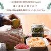 発酵オンラインプログラムのお知らせ!の画像