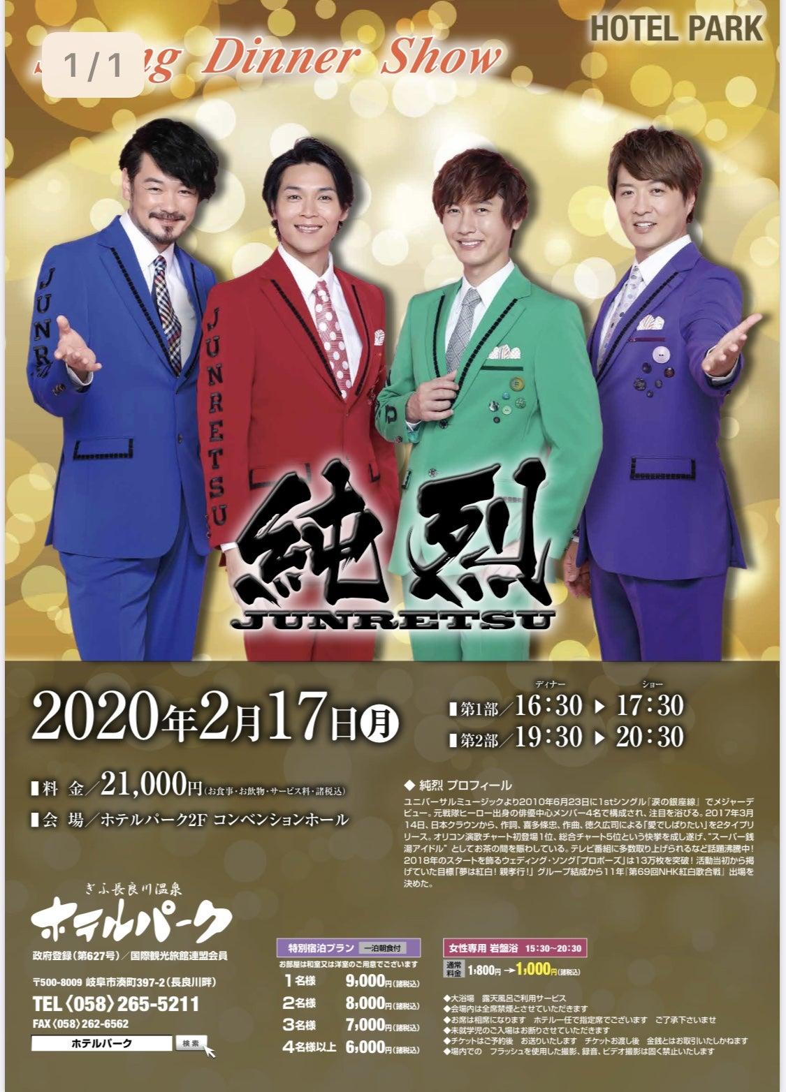 2/17 長良川ホテルパークディナーショーの記事より