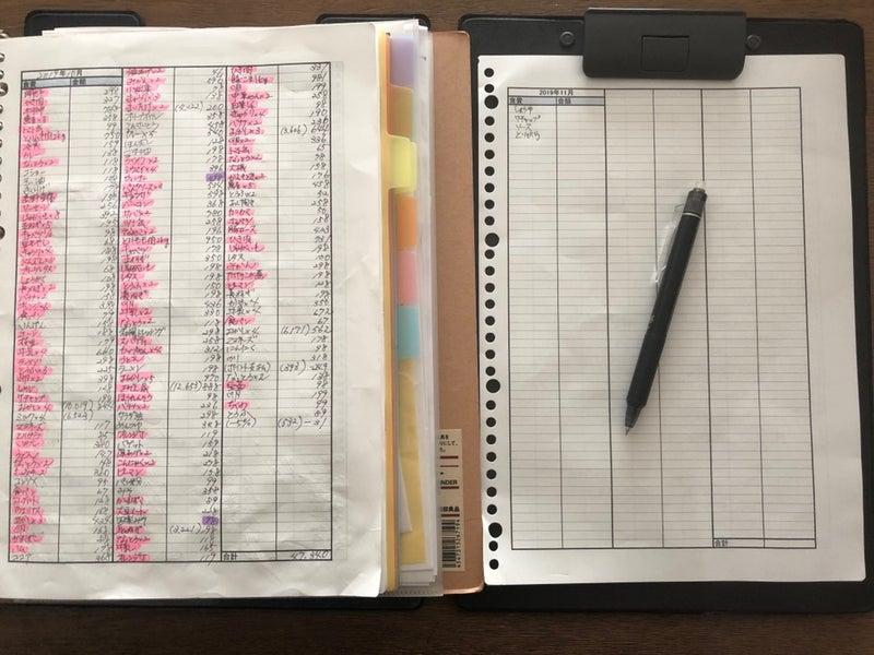 簿 手書き 家計