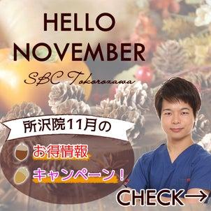11月のお得情報♪の画像