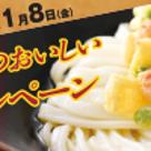 乾麺グランプリ2020への道①の記事より