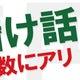平本淳也の「オレ様がスーパーカルチャースタァだ!!」V3