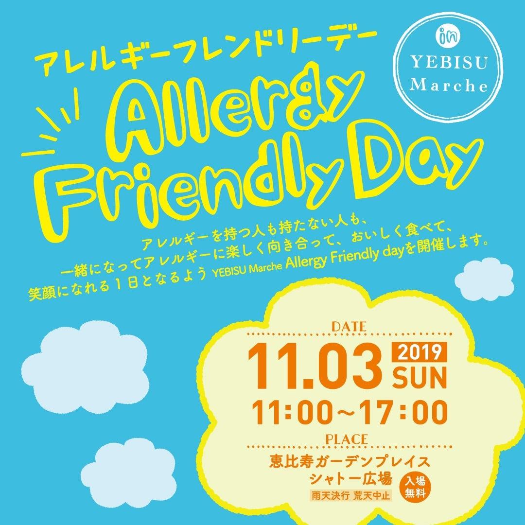 【お知らせ】恵比寿マルシェ〜Allergy Friendly Day〜の記事より