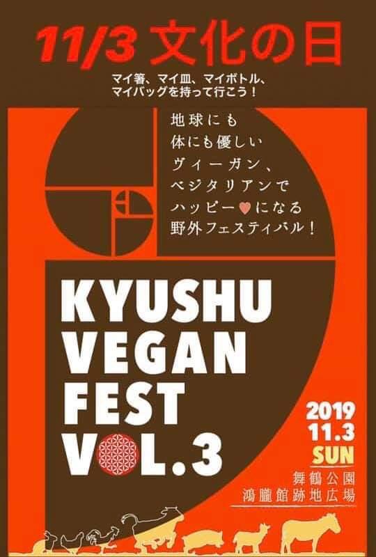 11月3日は【九州ヴィーガンフェス】です!@福岡 舞鶴公園の記事より