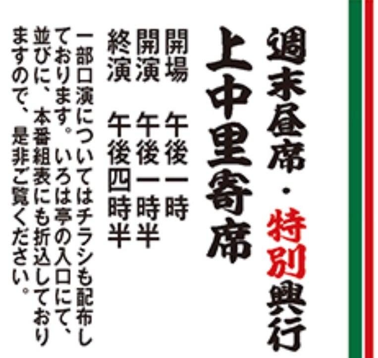 11月の紅佳【出演予定】の記事より