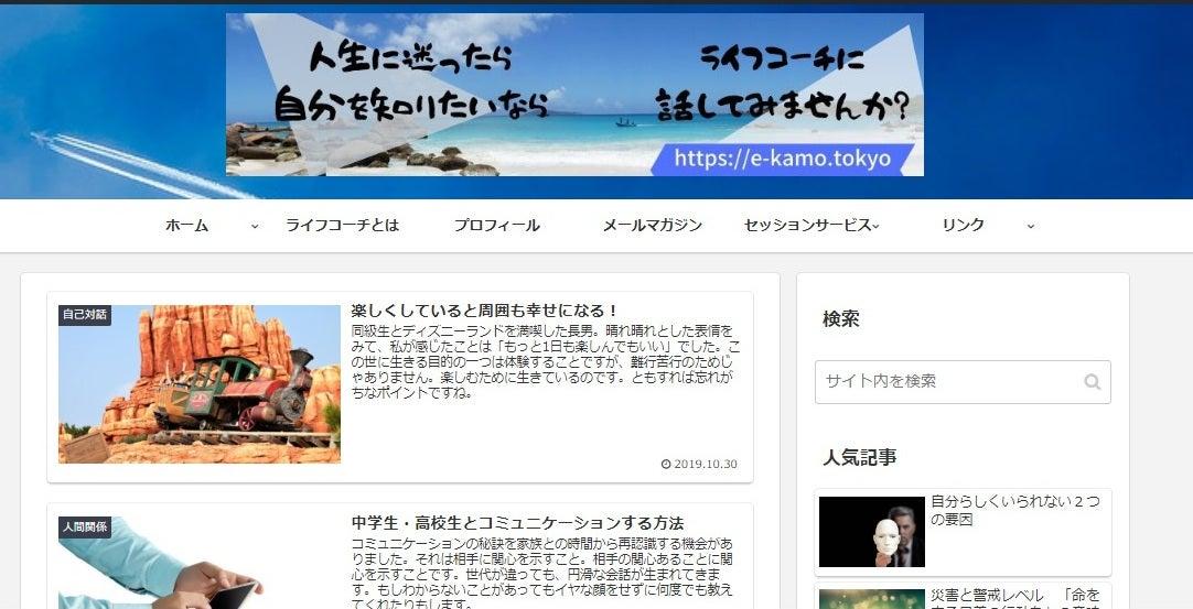 ブログタイプのトップページ