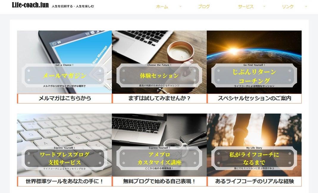 HPタイプのトップページ