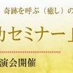 神奈川県 さー子様 8名ご紹介で色紙をGET!&奇跡