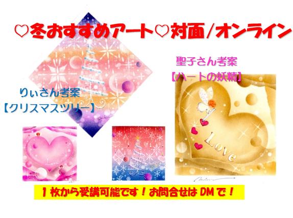 ♡冬おすすめのアート♡の記事より