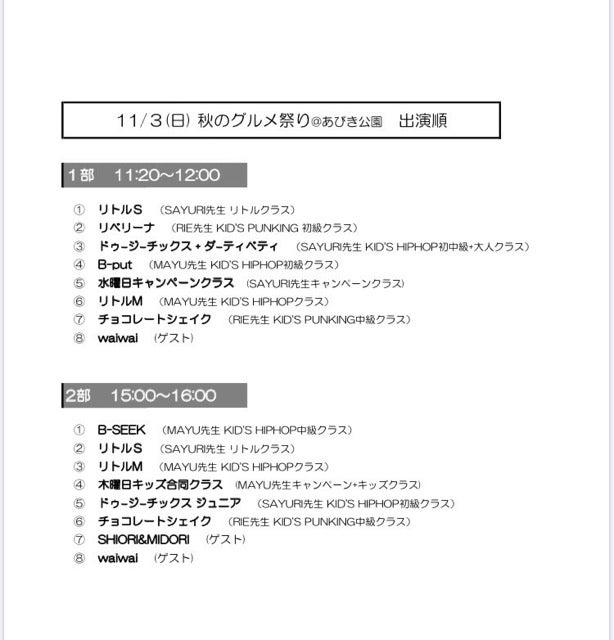 11/02 (Sat)の記事より