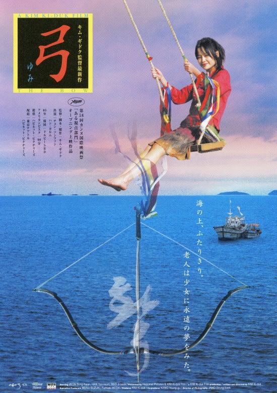 キム・ギドク監督作品 弓 2005年 | Asian Film Foundation 聖なる館で ...