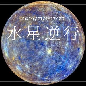 水星逆行の画像