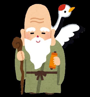 不安解消の真言(82):福禄寿 | 私的な備忘録的な何か