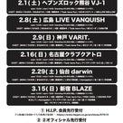 【新規イベント】2020/2/16(日)GIG TAKAHASHI @愛知・名古屋クラブクアトロの記事より