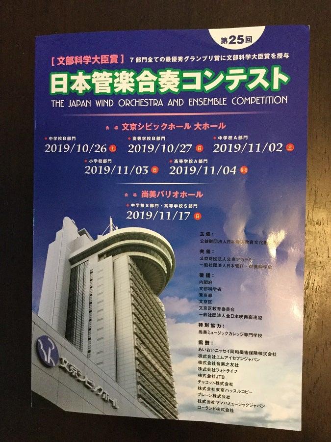 学 コンテスト 合奏 2019 日本 管