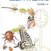 心を育てるクリンヴィアのえほんだな『昆虫の体重測定』の画像
