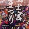富士宮まつり 秋宮の画像