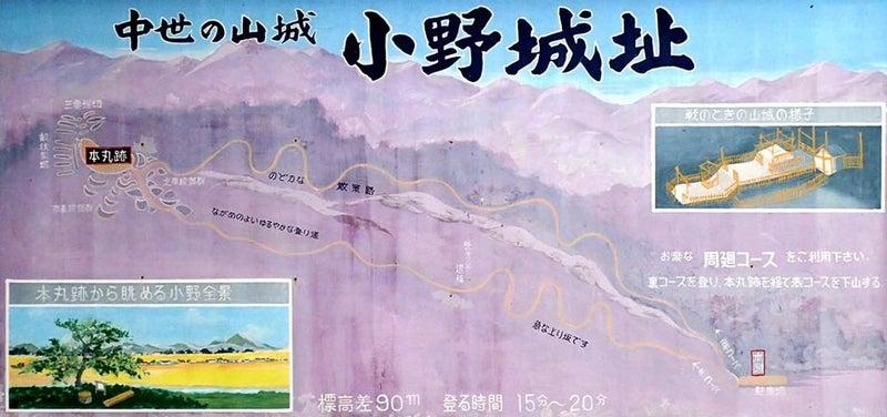 小野城【図】
