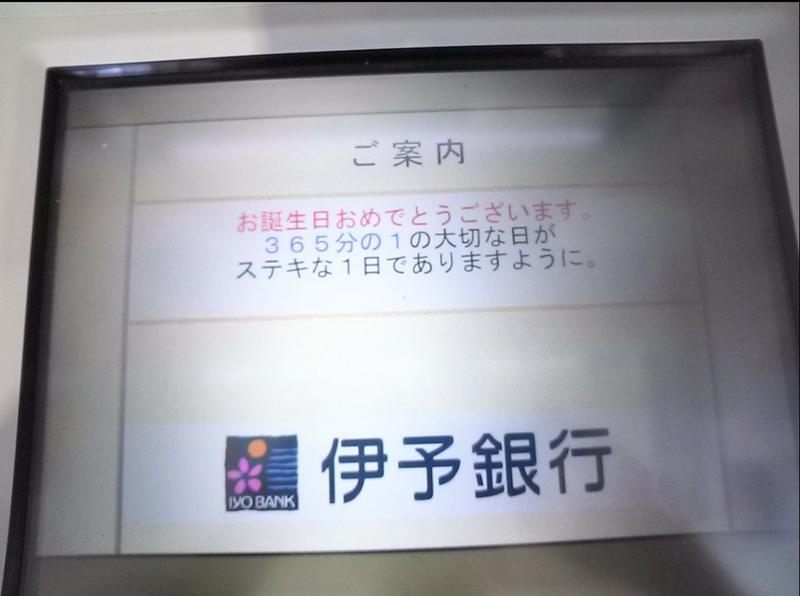 お盆 伊予 休み 銀行