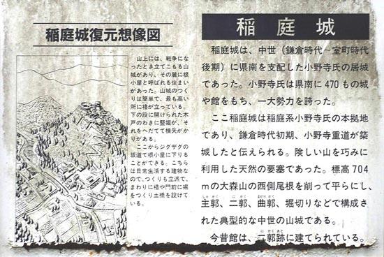 稲庭城【18】