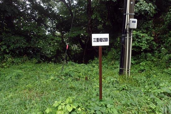 稲庭城【11】