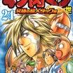 きよの漫画考察日記2343 キン肉マン2世究極の超人タッグ編第24巻