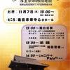 ■11/7(木)  浄土宗中四国地区 檀信徒大会(倉吉市)の画像