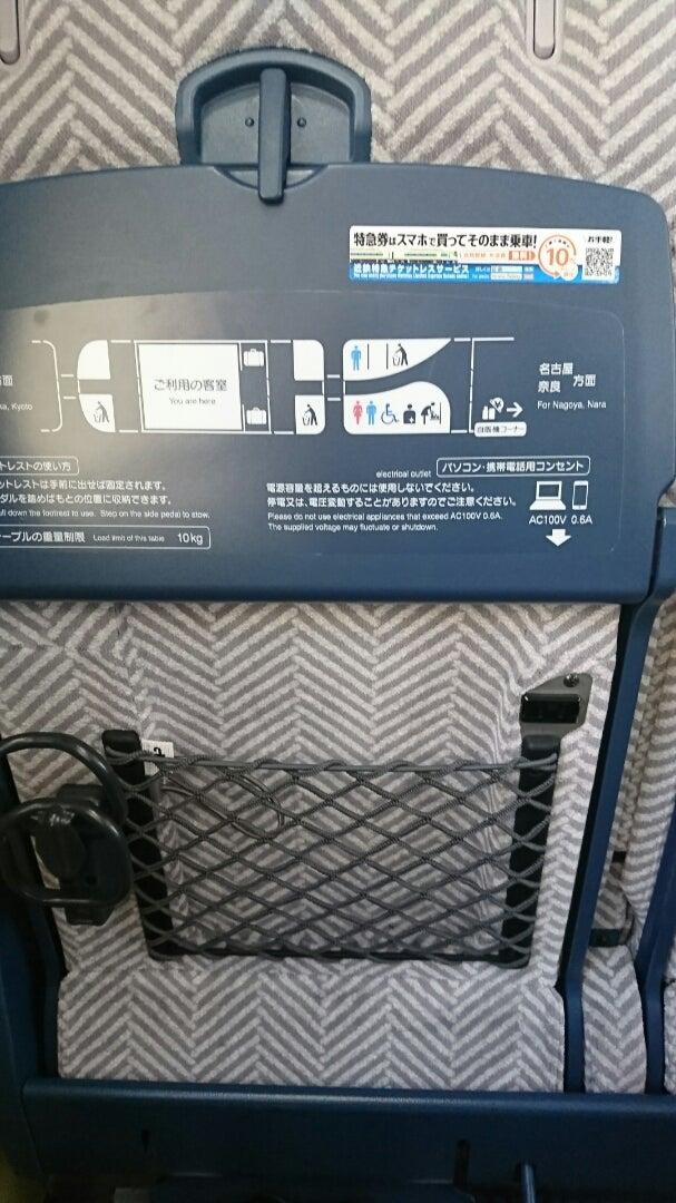 近鉄特急 コンセント