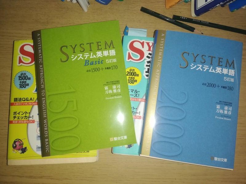システム 英 単語 5 訂 版 音声