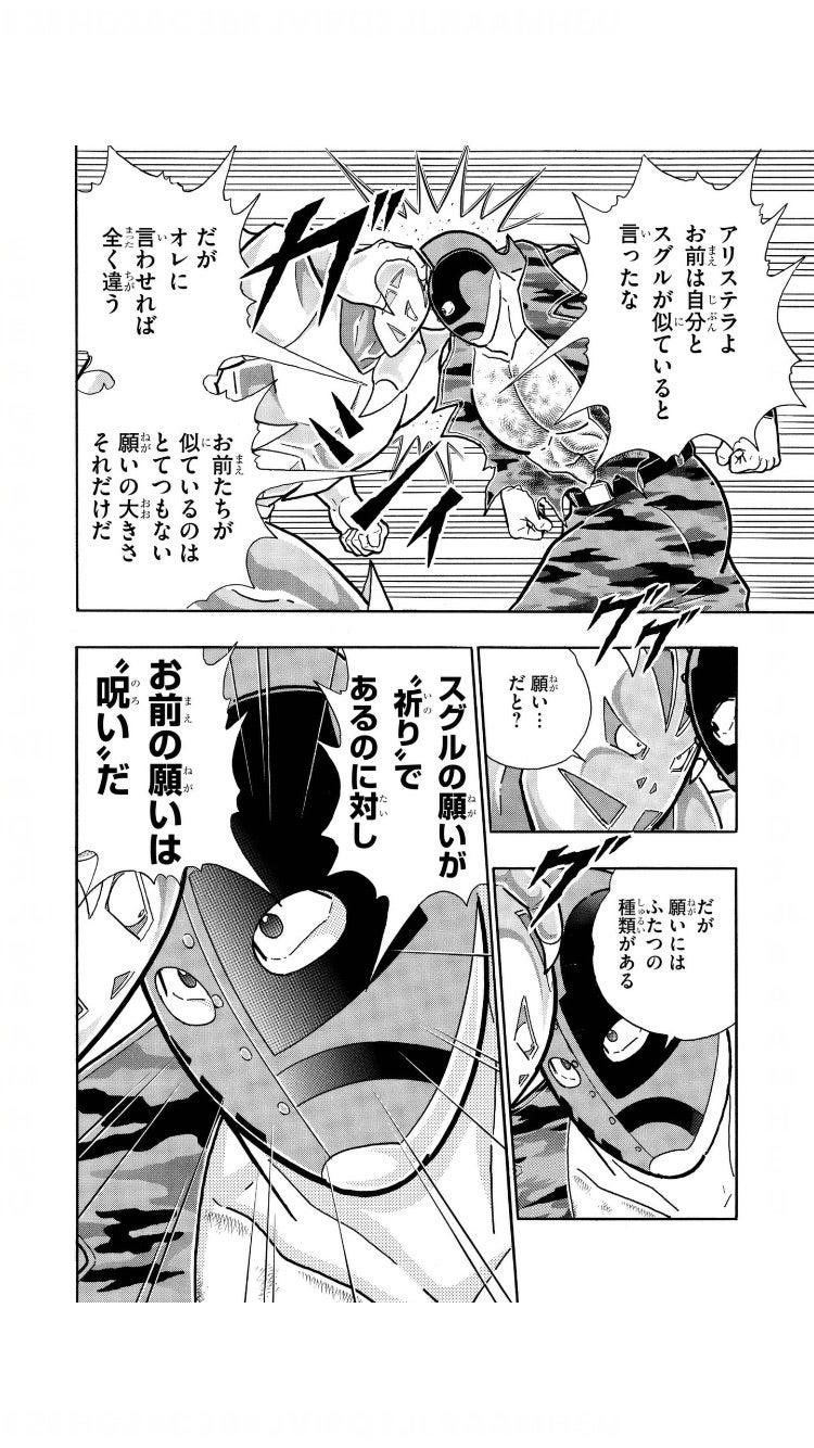キン肉 マン 298 【キン肉マン第298話】ソルジャーの真価発揮!感動の神回!