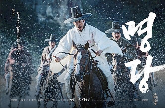 映画「風水師・王の運命を決めた男」で学ぶ 2.「叔父では無い叔父」興宣君 | Marcallのイケイケ韓国ブログ